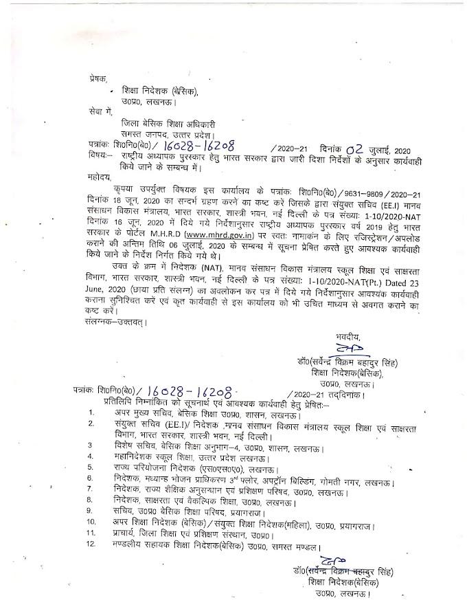 राष्ट्रीय अध्यापक पुरस्कार हेतु भारत सरकार द्वारा जारी दिशा निर्देशों के अनुसार कार्यवाही किये जाने के सम्बन्ध में।