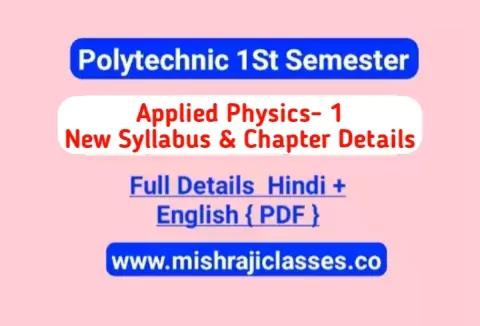 Applied Physics 1 New Syllabus { Book , PDF , Syllabus }