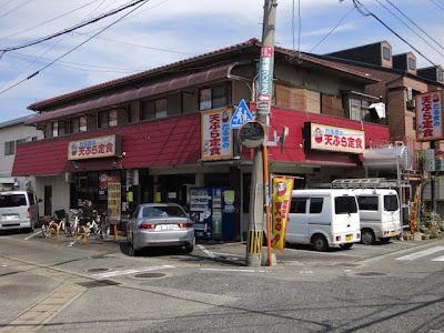 だるまの天ぷら定食の建物