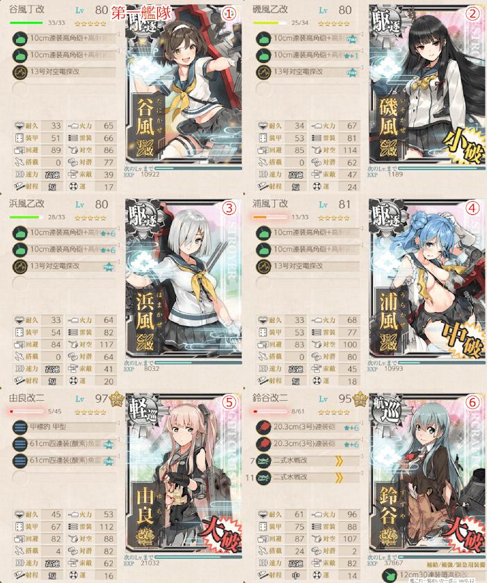 艦これ_2期_二期_精強「十七駆」、北へ、南へ!_003.png