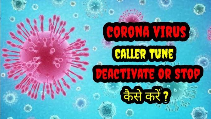 How to remove corona Caller tune working tricks website