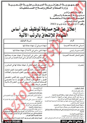 مسابقة توظيف في المؤسسة الاستشفائية علي أيت إيدير لولاية الجزائر 13 جانفي 2013 alger.jpg