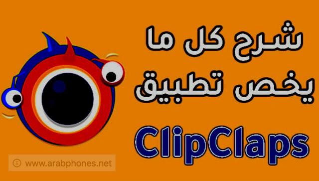 تطبيق ClipClaps  لربح المال