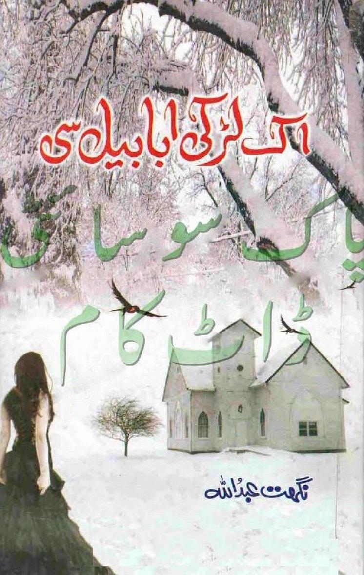 Ek Larki Ababeel Si Complete Novel By Nighat Abdullah