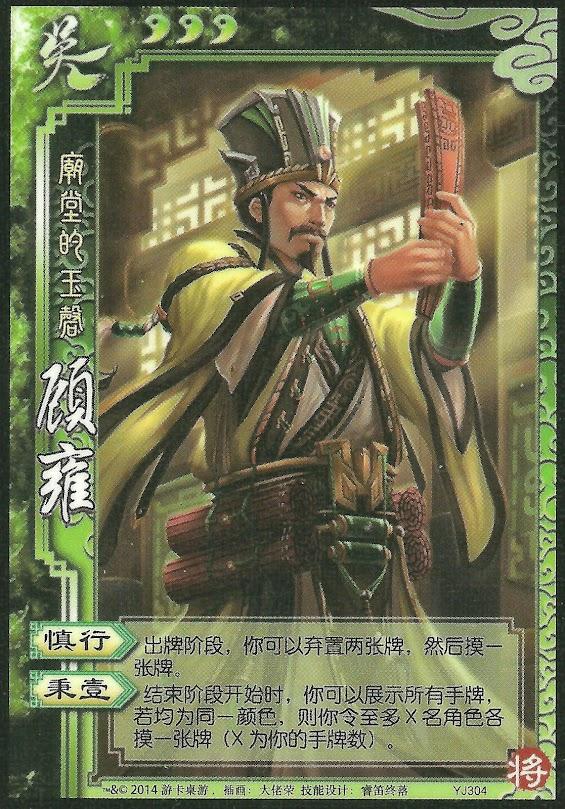 Gu Yong 2