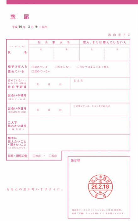 formulir percintaan di Jepang