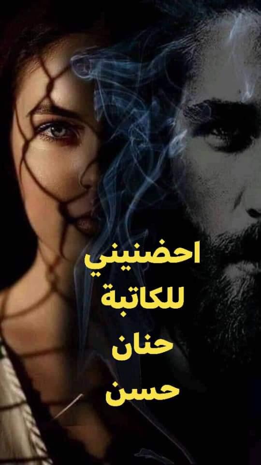 رواية أحضنيني الجزء الثامن للكاتبة حنان حسن