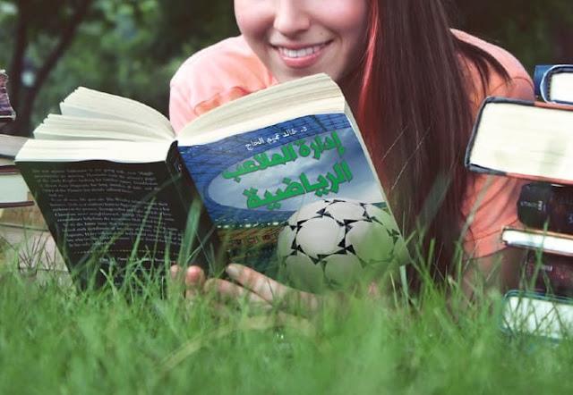 كتاب إدارة الملاعب الرياضية PDF