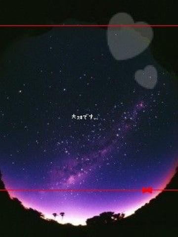 夜空に赤い線があって真ん中に大スキ