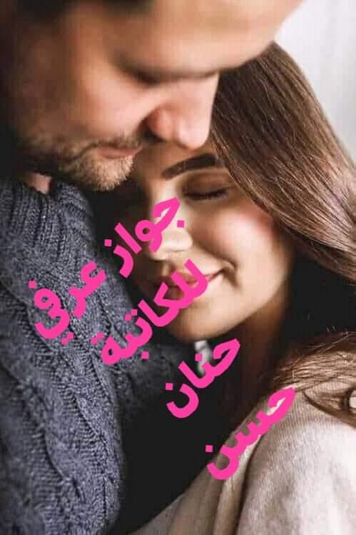 رواية جواز عرفي الجزء الأول للكاتبة حنان حسن