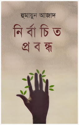 নির্বাচিত প্রবন্ধ - হুমায়ুন আজাদ