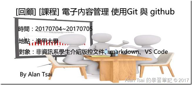 [回顧][課程]20170704-20170705-電子內容管理 使用Git 與 github