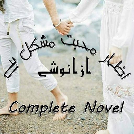 Izhar E Mohabbat Mushkil Hai Novel - Apps on Google Play