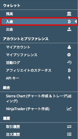 BitMEX 入金.png