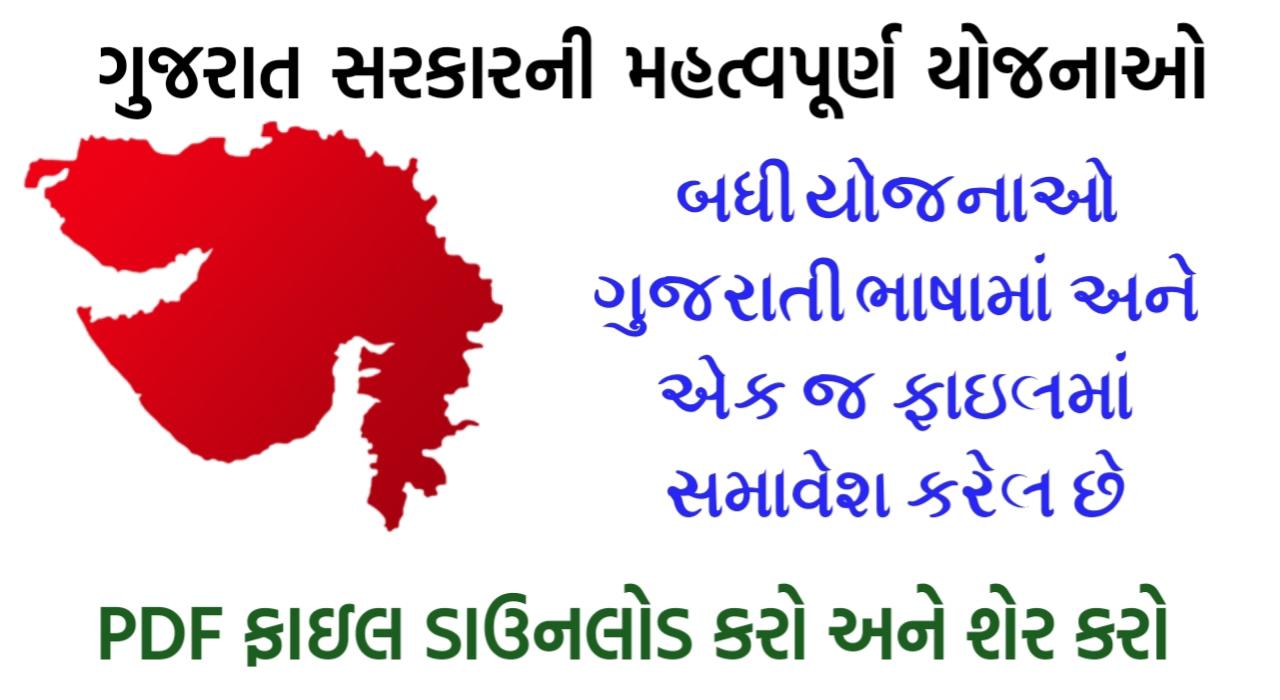 Gujarat Government Sarkari Yojnao PDF in Gujarati