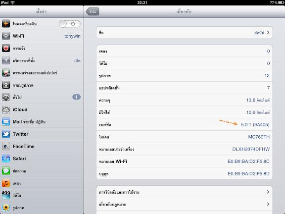การอัพเกรต iOS 5.0.1 ไปเป็น 5.1.1 สำหรับเครื่องที่ผ่านการ Jailbreak มา Ipad2-01