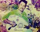 الموسيقار فضل محمد اللحجي2