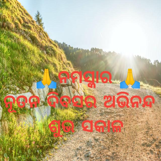 Good morning image in Odia