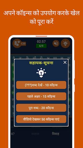Hindi Word Search - u0936u092cu094du0926 u0916u094bu091c 1.0 screenshots 2