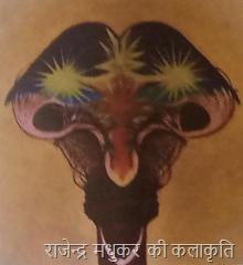 राजेन्द्र मधुकर की कलाकृति