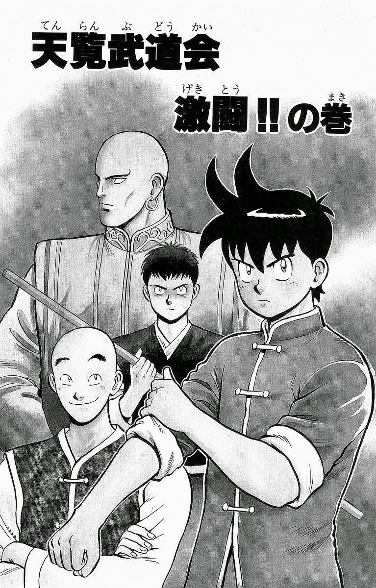 鉄拳チンミ; Ironfist Chinmi; Kung Fu Boy Chapter 134 Page 1