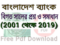 Bangladesh Bank Questions Solution 2001 to 2019 - PDF ফাইল