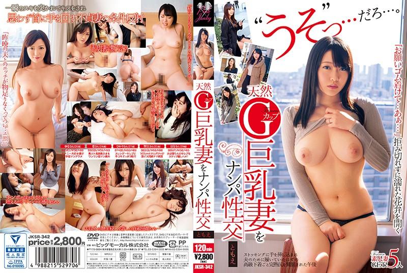 JKSR-342 Aoyama Hana Aragaki Chie Amateur Big Tits