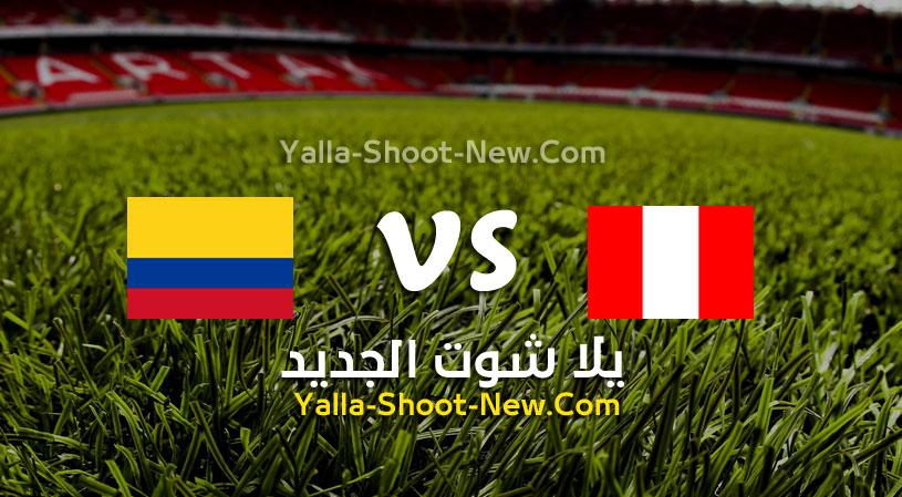 مباراة كولمبيا والبيرو
