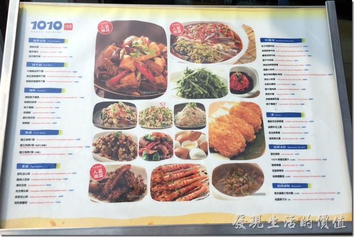 南港1010湘餐廳門口的菜單,菜單其實可以上餐廳官網查看。