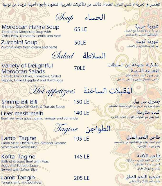 منيو مطعم مراكش