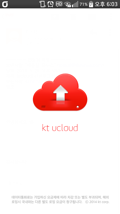 KT ucloud- screenshot