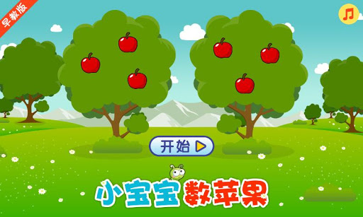 小宝宝数苹果 幼儿学数数1-20 - 小黄鸭早教系列