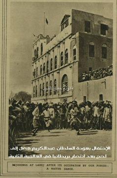 عودة السلطان عبدالكريم فضل33