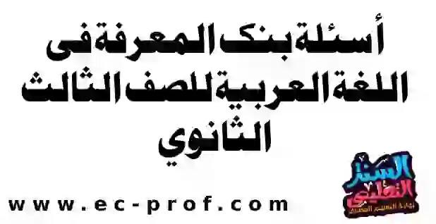 أسئلة بنك المعرفة فى اللغة العربية للصف الثالث الثانوي نظام جديد مع الاجابات
