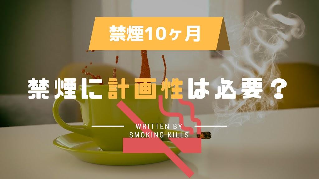 禁煙開始10ヶ月目の心と体の変化|計画性のある禁煙と計画性のない禁煙どちらが成功しやすい?