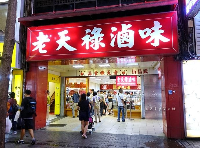 1 老天祿滷味 台北滷味推薦 西門町名店