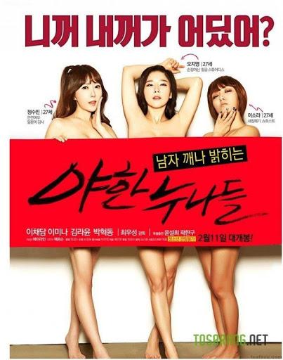 Erotic sister (2016) [เกาหลี]-[18+] [Soundtrack ไม่มีบรรยาย]