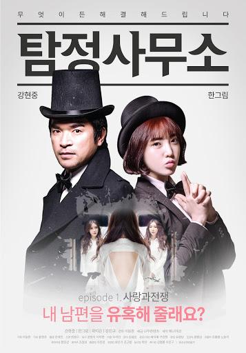 [เกาหลี18+] Detective Agency – Love and War 2016 [Soundtrack ไม่มีบรรยาย]