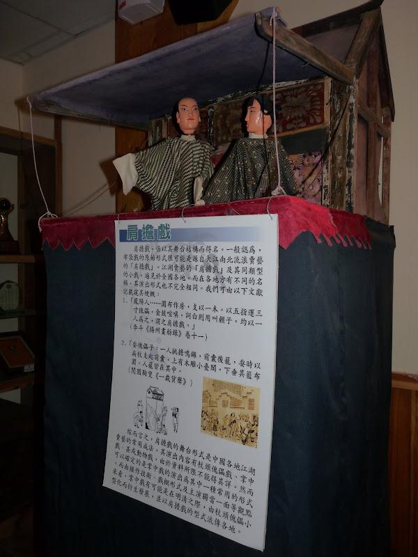 Musée des marionnettes SanzhiLi Tien-lu Puppet Museum (�天祿�����館).