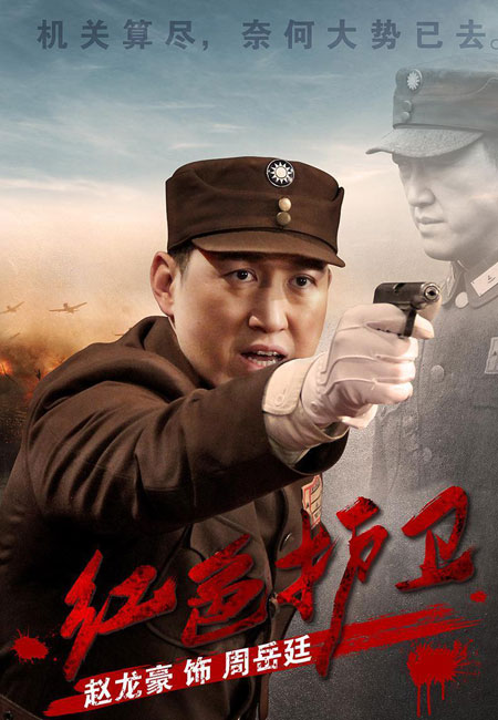 The Red Guards China Drama
