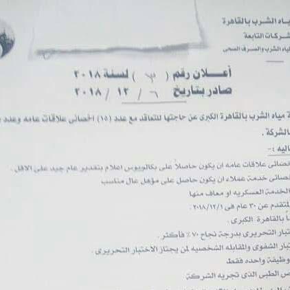 اعلان وظائف شركة مياه الشرب بالقاهرة - التقديم الان