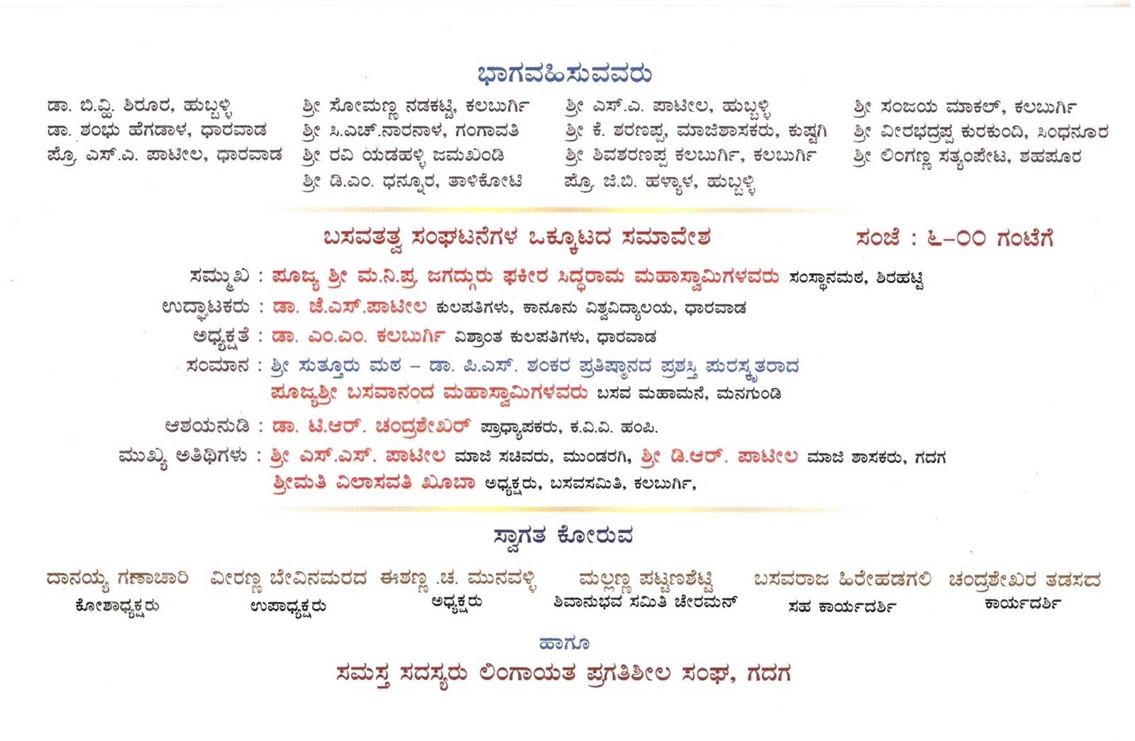 Wedding Attire Language