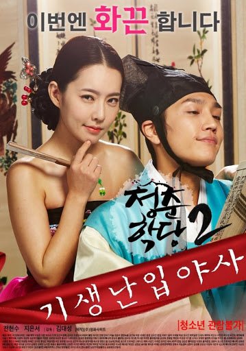 School of Youth 2: The Unofficial History of the Gisaeng Break-In (2016)