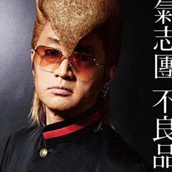 [MUSIC VIDEO] 氣志團 – 不良品 (DVDISO)