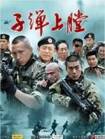 Phim Tôi Là Lính Đặc Chủng Phần 1