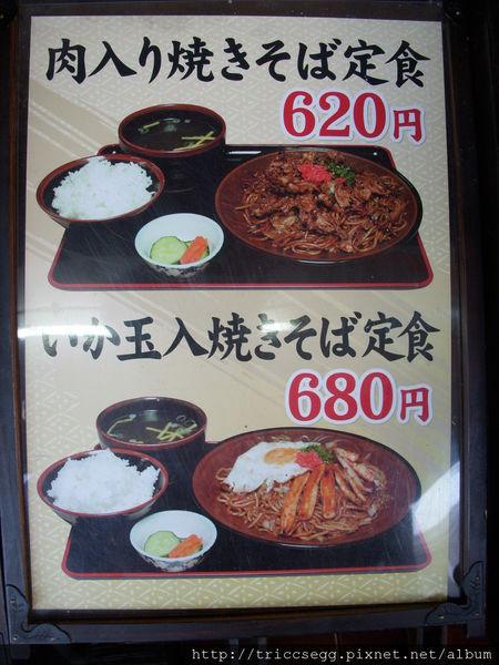 中華料理店菜單