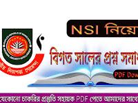 NSI নিয়োগ বিগত সালের প্রশ্ন সমাধান PDF Download