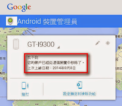 Android 裝置管理員 裝置移除 http://google.22ace.com/2014/09/android-device-manager-remove-mobile.html
