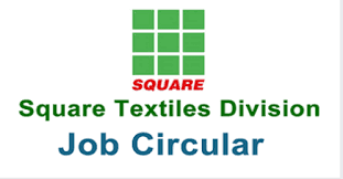 স্কয়ার টেক্সটাইল চাকরির খবর ২০২১ - square textile division job circular 2021 - গার্মেন্টস চাকরির খবর 2021