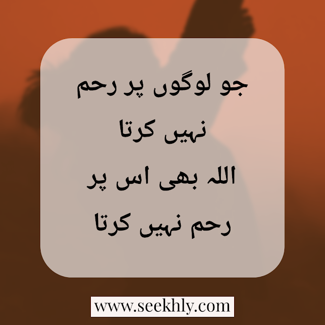 Islamic status in urdu